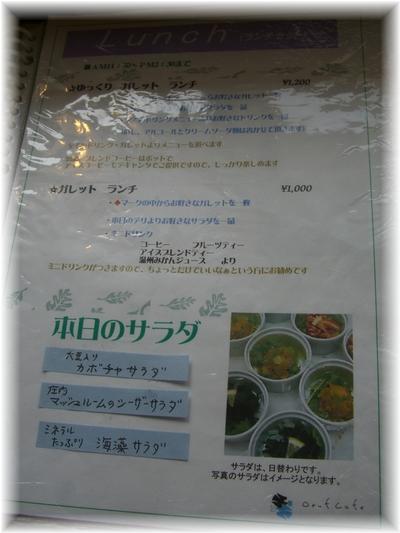 うふカフェ メニュー1
