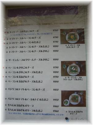うふカフェ メニュー2