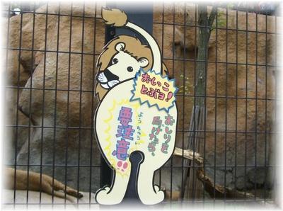 動物園 看板2