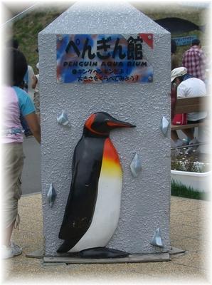 動物園 ぺんぎん館2