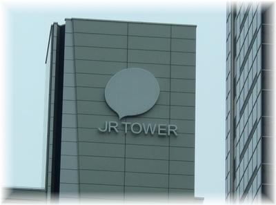 市内 JRタワー
