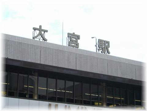 01 大宮駅