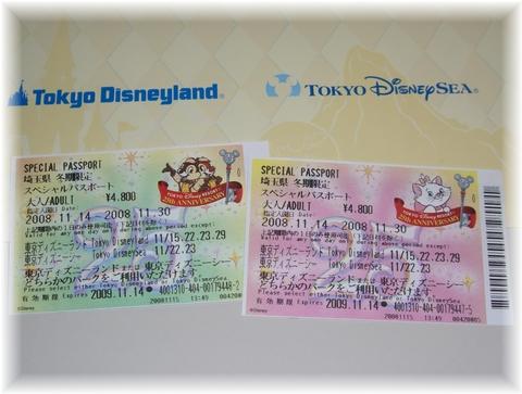 10 さいたま県民パスポート