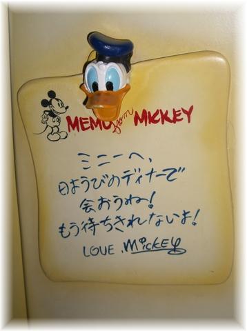 07 ミニーちゃんの家 冷蔵庫メモ