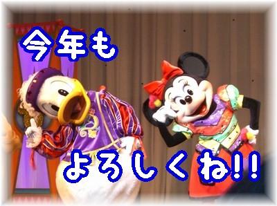 今年もよろしくね!!