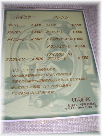 20090113 珈琲屋 メニュー