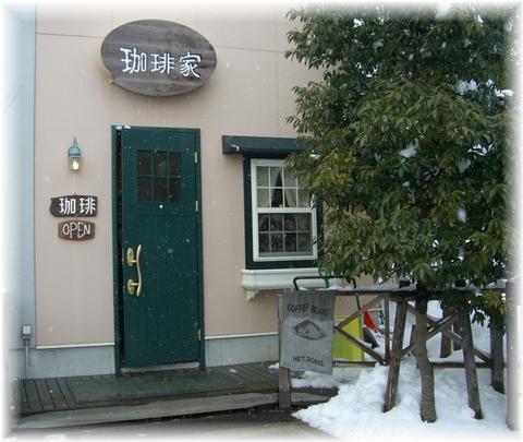 20090113 珈琲屋 店舗
