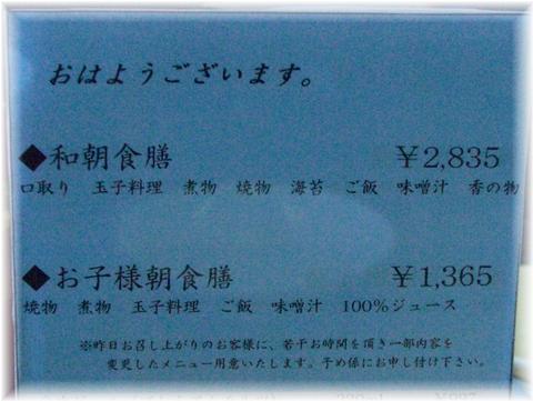 20090201 02 メニュー