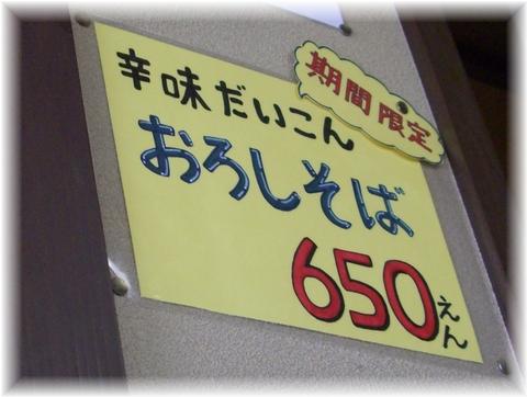 20090301 ふたば メニュー