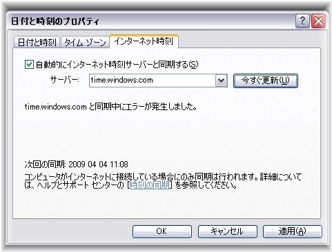 20090327 時刻の同期