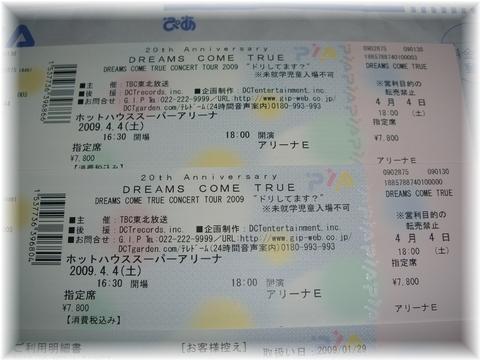 20090403 チケット