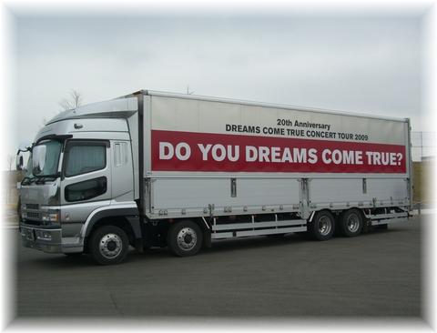 20090404 ドリトラック 1