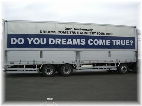 20090404 ドリトラック 3