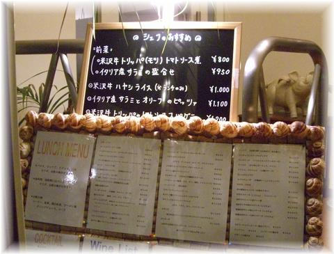 20090413 ポモドーリ 外メニュー