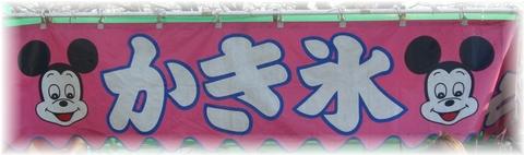 20090419 えぼし山 屋台