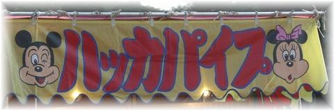 20090419 えぼし山 屋台2