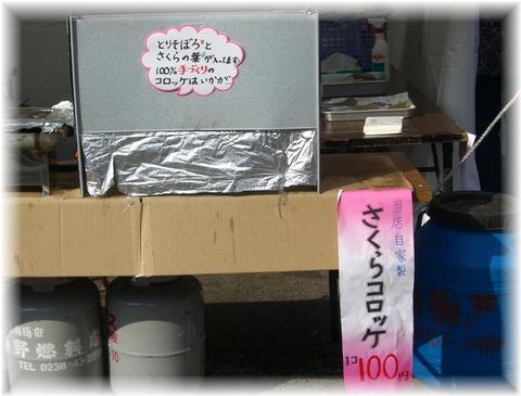 20090419 えぼし山 屋台3