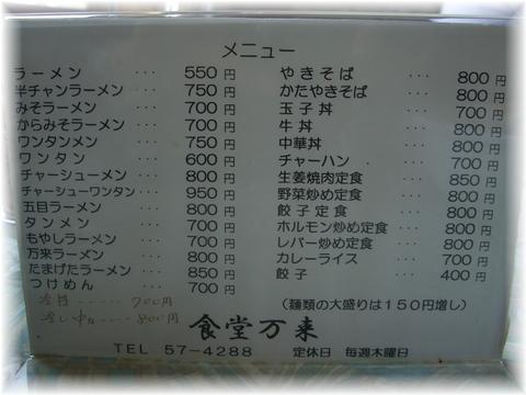 20090509 01 万来