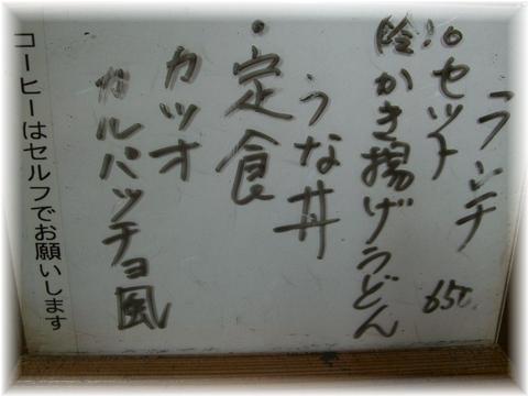 20090512 02 メニュー
