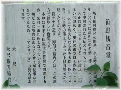 20090519 笹野観音堂 説明