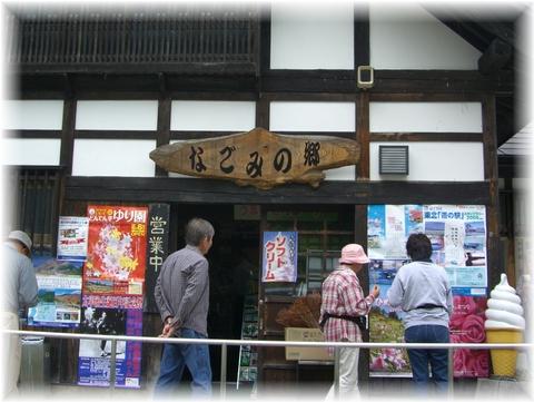 20090521 01 道の駅
