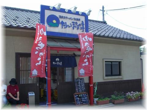 20090521 03 たんぽぽ亭