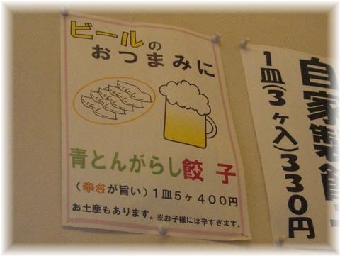 20090521 05 餃子