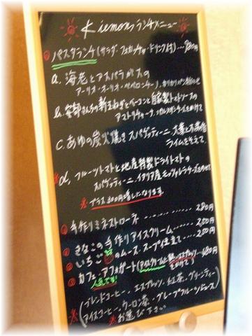 20090615 喜右エ門 メニュー