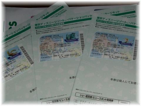 20090624 チケット