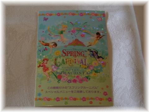 20090613 24 カード