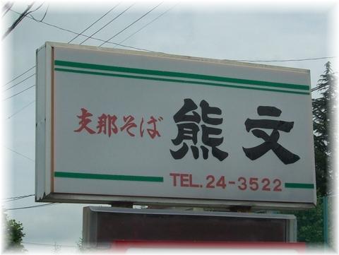20090704 熊文