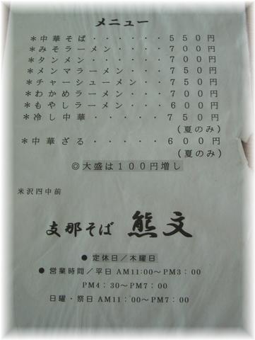 20090704 熊文メニュー