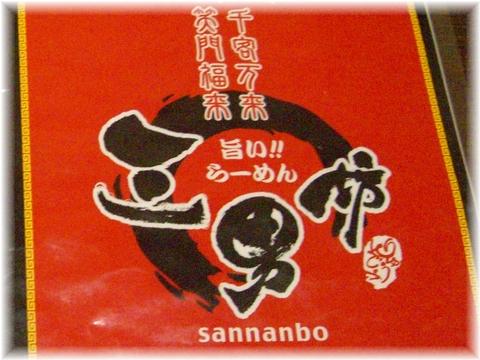 20090713 三男坊
