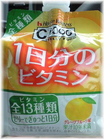 20090714 風邪ひいた~