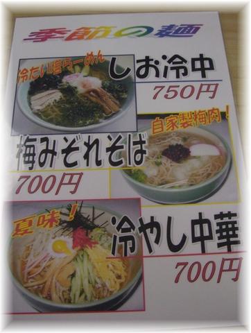20090719 ふたば メニュー