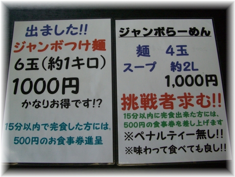 20090802 まるひろ 挑戦者募集