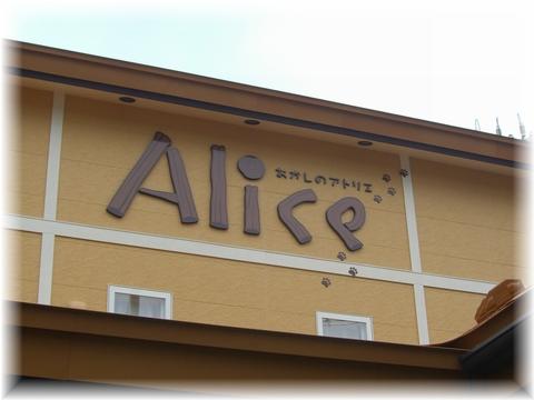 20090802 アリス