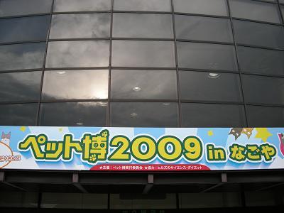 2009.7.20ペット博2009 030