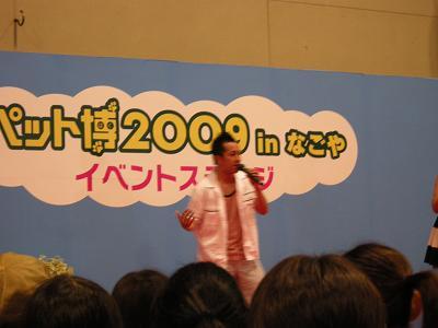 2009.7.20ペット博2009 020
