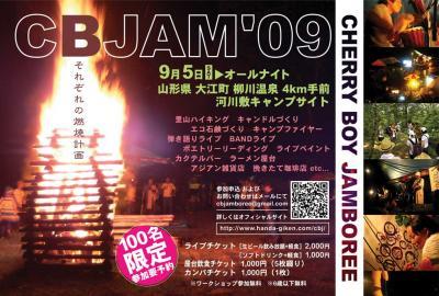 cbjam_f.jpg