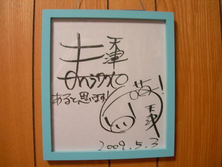 天津さんのサイン