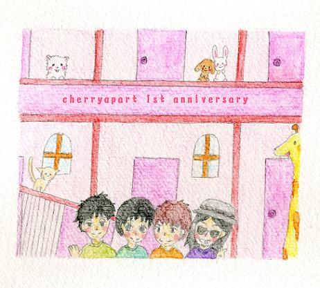 チェリーアパート1周年