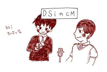 DSi CM