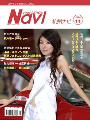 杭州ナビ(2008年11月号)