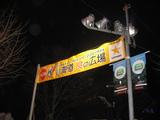 北海道 食ロード