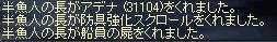 長DROP1