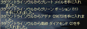 TSDROP_20081206134624.jpeg