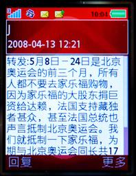 中国でフランス製品不買運動