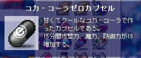 Maple80228-3.jpg