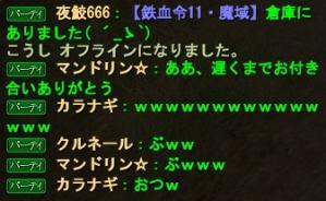 2011-09-01 00-03-20